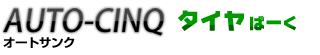 AUTO-CINQ 有限会社オートサンク