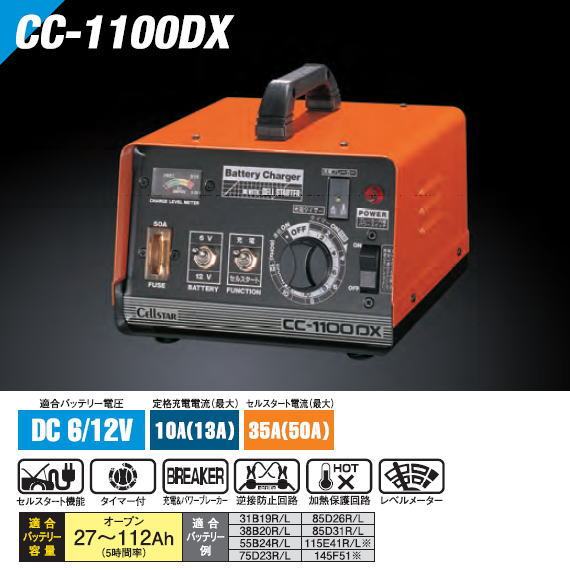 cc-1100dx-1