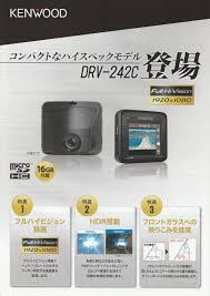 DRV-242C