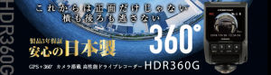 top_hdr360g